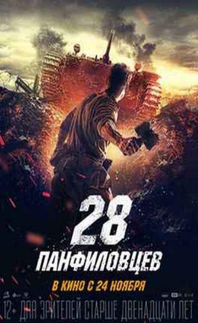 Les 28 hommes de Panfilov (2018)